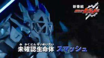 『仮面ライダービルド』第1話「ベストマッチな奴ら」予告