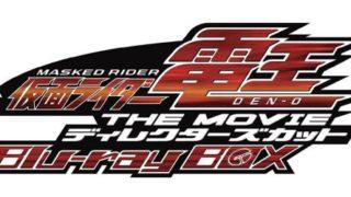 『仮面ライダー電王』劇場版 ディレクターズカット Blu-ray BOXが12/6発売!俺誕生・さら電・電ディケ。新規映像特典も