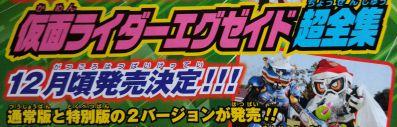 「仮面ライダーエグゼイド 超全集」が12月頃発売
