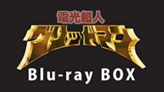 『電光超人グリッドマン』が待望のBlu-ray化!「電光超人グリッドマン Blu-ray BOX」12月20日発売!全39話&特典も予定