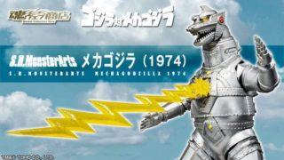 ゴジラ対メカゴジラ「S.H.MonsterArts メカゴジラ(1974)」飛行形態、胸部開閉&クロスアタックビーム付属!16時受注開始