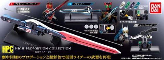HIGH PROPORTION COLLECTION 仮面ライダー03