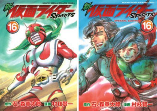 「新 仮面ライダーSPIRIT」16巻 特装版&通常版の表紙