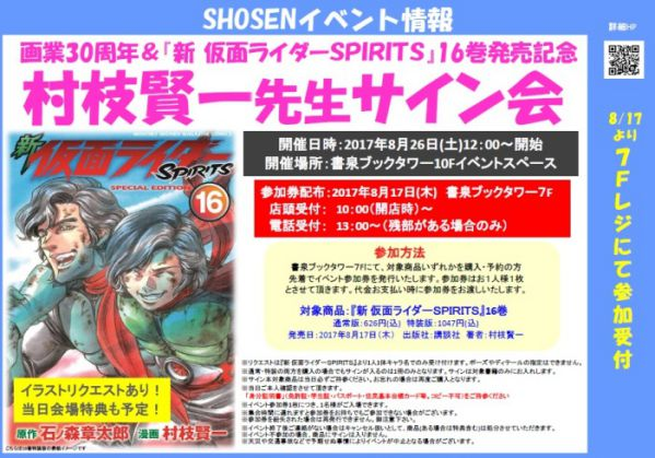 画業30周年「新 仮面ライダーSPIRIT」16巻発売記念の村枝賢一先生サイン会