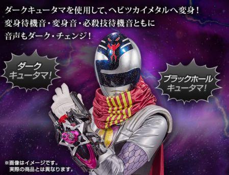 宇宙戦隊キュウレンジャー 変身コントローラー DXダークセイザブラスター