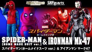 「S.H.Figuarts スパイダーマン(ホームカミング)ホームメイドスーツver.」12月発送!アイアンマン マーク47とのセットも