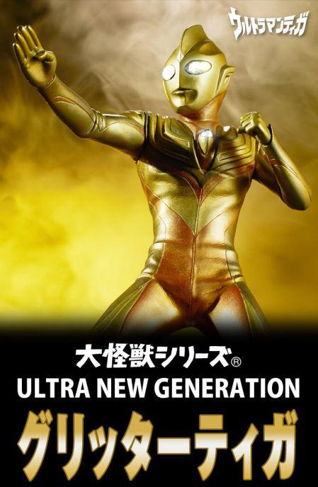 大怪獣シリーズ ULTRA NEW GENERATION グリッターティガ
