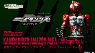 「S.H.Figuarts 仮面ライダーアマゾンアルファ(シーズン2Ver.)」9月15日受注開始!白目&アマゾン心臓パーツ付属!
