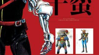 9/30発売「メタルヒーロー怪人デザイン大鑑 奇怪千蛮」表紙公開!ギャバンからBFカブト。デザイナーの証言を可能な限り収録