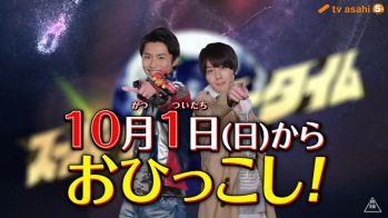 仮面ライダービルド&宇宙戦隊キュウレンジャーが10月1日お引越し
