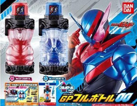 仮面ライダービルド GPフルボトル00