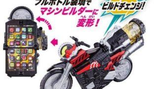 仮面ライダービルド「バイク変形 DXビルドフォン」が11月発売!ライオンフルボトル付属!ライオンクリーナー変身音声!