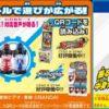 仮面ライダービルドの変身アイテム「フルボトル」のおもちゃ(DX)・食玩(SG)・ガシャポン(GP)の違いは?