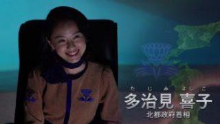 『仮面ライダービルド』北都政府首相はWのゾーンドーパント・魏涼子さん!第1話でパンドラボックスの光を浴びているが・・