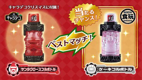 キャラデコクリスマス 仮面ライダービルド