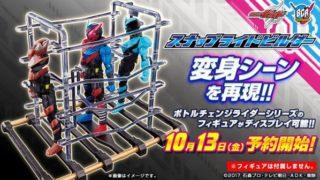 仮面ライダービルドの変身シーンを再現!「スナップライドビルダー」が10月13日予約開始!あの独特なフレームが商品化!