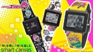 仮面ライダーエグゼイドの超可愛いSmart Canvas腕時計が受注開始!Vシネマで永夢が着用予定!歴代ライダーも登場!