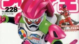 仮面ライダーエグゼイドのグッズコレクションが9/25発売「フィギュア王」で特集!玩具や秘蔵のデザイン画など永久保存版