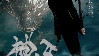 『牙狼<GARO>』GS翔の最終回から神ノ牙に続くジンガ空白の時間を井上正大さん主演&総指揮で舞台化!映画のアフレコSNS