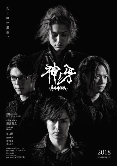 映画「牙狼〈GARO〉神ノ牙-KAMINOKIBA-」
