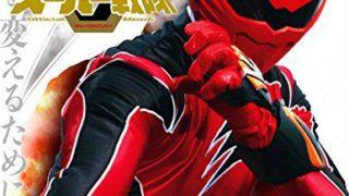 スーパー戦隊Official Mook 21世紀『獣拳戦隊ゲキレンジャー』が10/10発売! 鈴木裕樹さんインタビューほかイメージ8点公開