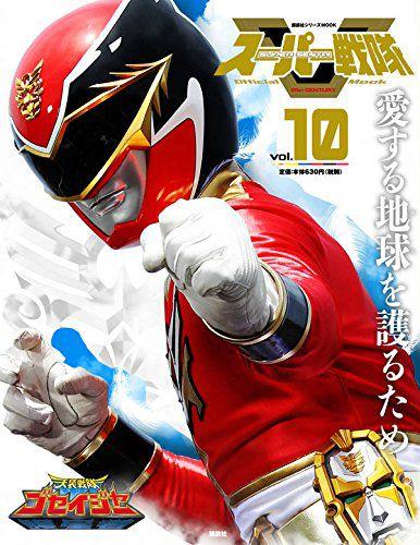 スーパー戦隊Official Mook 21世紀(10) 天装戦隊ゴセイジャー