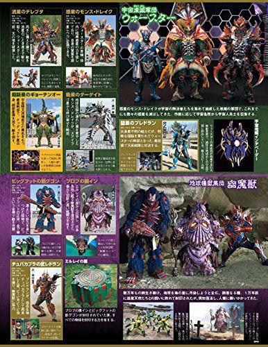 スーパー戦隊 Official Mook 21世紀 vol.10 天装戦隊ゴセイジャー