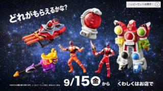 『宇宙戦隊キュウレンジャー』ハッピーセット9月15日から!おもちゃは6種。週末はキラキラシールもらえる!TVCMも公開