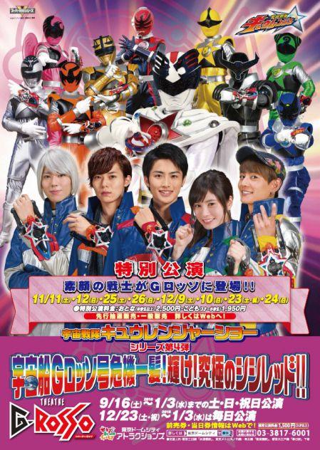 宇宙戦隊キュウレンジャーショー リーズ第4弾 特別公演に素顔の戦士が出演!