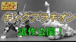 恐竜戦隊ジュウレンジャー「スーパーミニプラ キングブラキオン」の試作が公開!キングタンカー&究極大獣神も再現可能!