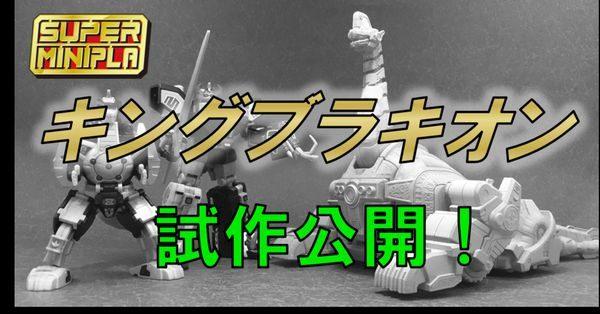恐竜戦隊ジュウレンジャー「スーパーミニプラ キングブラキオン」の試作が公開!
