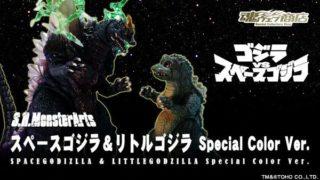「S.H.MonsterArts スペースゴジラ&リトルゴジラ Special Color Ver.」9/15受注開始!グラビトルネードのエフェクト付