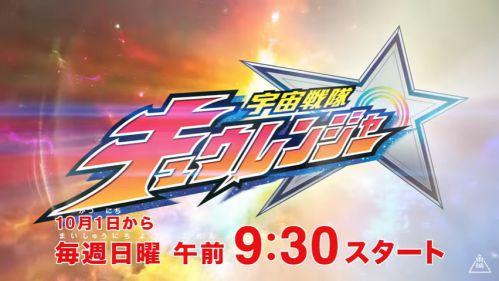 スーパーヒーロータイムの放送時間が10月より『仮面ライダービルド』日曜朝9時→『宇宙戦隊キュウレンジャー』9時半に変更!