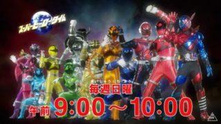 スーパーヒーロータイムの放送時間が10月より『仮面ライダービルド』日曜9時→『宇宙戦隊キュウレンジャー』9時半に変更!