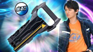 ウルトラマンジード「DXジードライザー 装填ナックル」12/25まで!レムと通信&ペガの音声も搭載した究極のリクなりきり!
