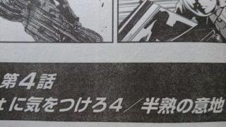 『風都探偵』4話「tに気をつけろ4/半熟の意地」にダブルドライバー登場!5話「tに気をつけろ5/犯人はそこにいる」予告!