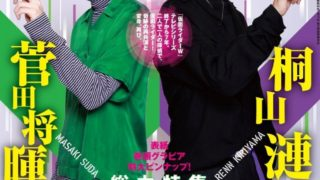 『仮面ライダーW』桐山漣さん w 菅田将暉さんが10/2発売スピリッツ表紙で変身!グラビアや対談、スタッフ、ライダー漫画も