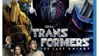 『トランスフォーマー/最後の騎士王』DVD・Blu-rayが12月13日発売!初回限定で特典ブルーレイ約94分付き!