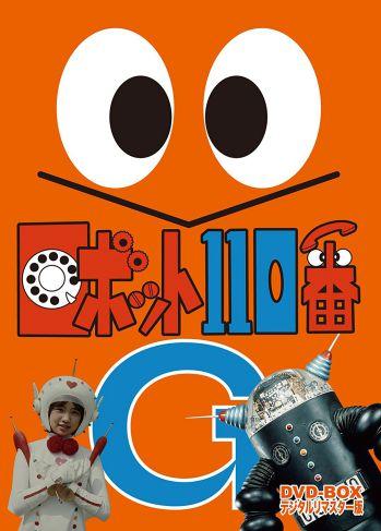 ロボット110番