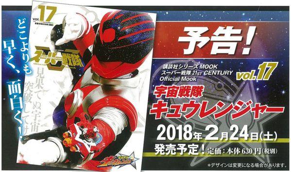スーパー戦隊 Official Mook 21世紀『宇宙戦隊キュウレンジャー』が2月24日発売予定!「20世紀」編も刊行決定!