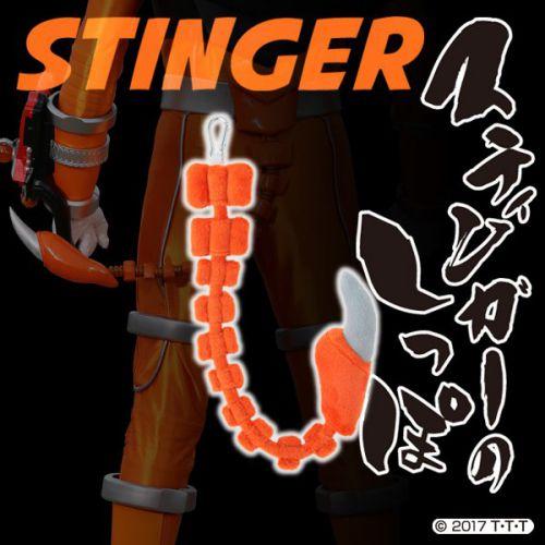 宇宙戦隊キュウレンジャー マスコットチャーム スティンガーのしっぽ