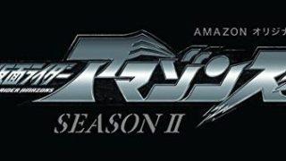 仮面ライダーアマゾンズ シーズン2「Blu-ray COLLECTION」オリジナル映像特典DVDは千翼・イユ・悠・仁のSP座談会!