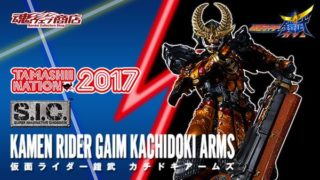 「S.I.C. 仮面ライダー鎧武 カチドキアームズ」会場受け取り事前購入受付は10月19日12時と19時!イベント終了後は抽選販売