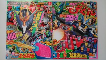 特撮ホビー誌11月:『仮面ライダービルド』2号ライダー誕生!『キュウレンジャー』新戦力!ウルトラマンジードVS最強の敵!