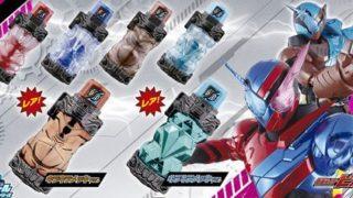仮面ライダービルド「GPフルボトル」08が12月・09が1月発売!オクトパスライトや冬映画先行登場のベストマッチを収録!