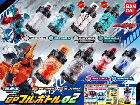 仮面ライダービルド GPフルボトル02