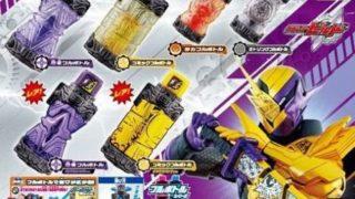 『仮面ライダービルド』10月は「GPフルボトル」02と03が発売!キラキラメッキver.はハリネズミ・掃除機・忍者・コミック