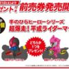 「平成ジェネレーションズFINAL」ゲスト出演者はレジェンドライダーだけではない!前売券は10月21日より発売開始!