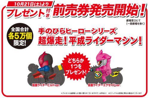 「仮面ライダー平成ジェネレーションズFINAL」前売券