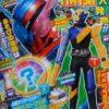 「仮面ライダービルドとあそぼう!」が11月15日発売!付録は4コマ忍法刀を持ってるニンニンコミックの限定ソフビヒーロー!